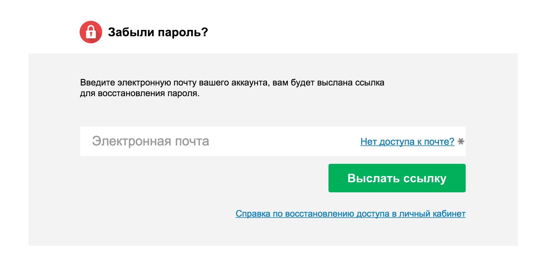 e-mail личного кабинета