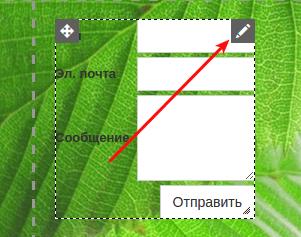 контактная форма в конструкторе regru 2