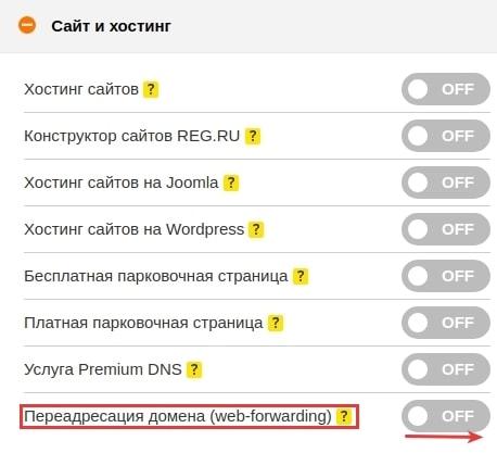 заказ услуги web-форвардинг 1