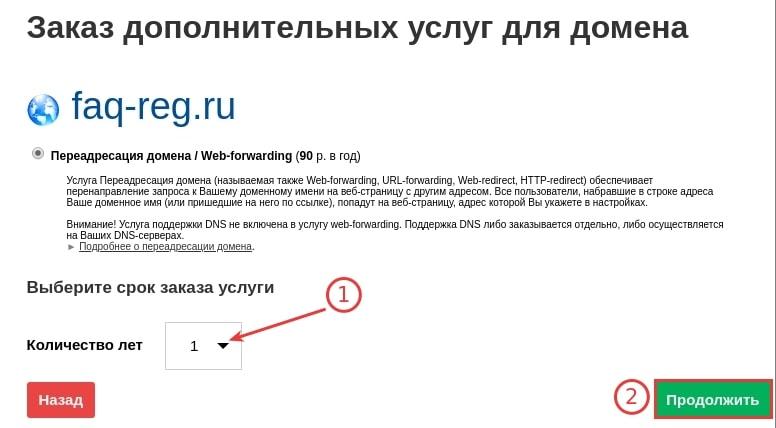заказ услуги web forwarding 2