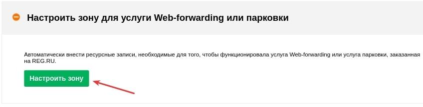 настройка web-форвардинг 4