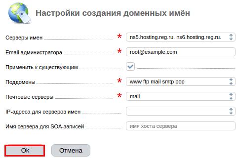 бесплатные dns на vps ispmanager5 4