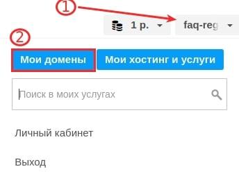 установка бесплатного ssl 1