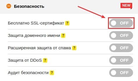 установка бесплатного ssl 3