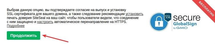 установка бесплатного ssl 4