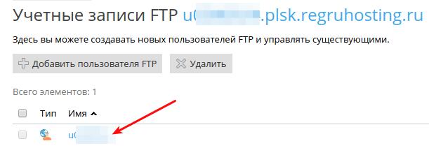 сменить пароль ftp plesk onyx 2