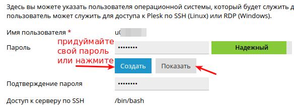сменить пароль ftp plesk onyx 3
