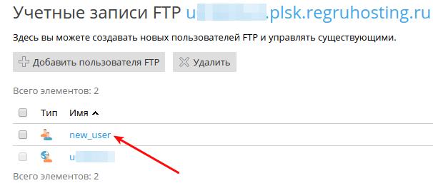 сменить пароль ftp plesk onyx 4