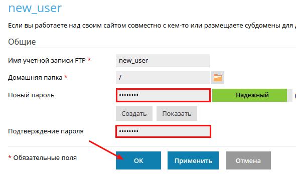 сменить пароль ftp plesk onyx 5