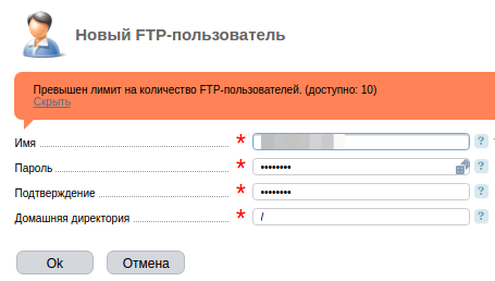 превышен лимит ftp ispmanager5 1