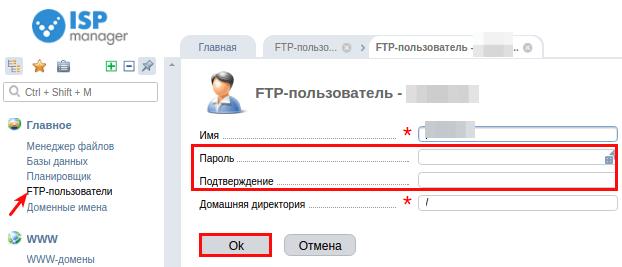 изменить пароль ftp ispmanager5