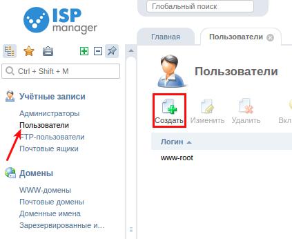создать пользователя в ispmanager5 1