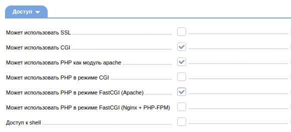 создать пользователя в ispmanager5 4