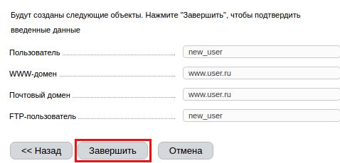 создать пользователя в ispmanager5 6