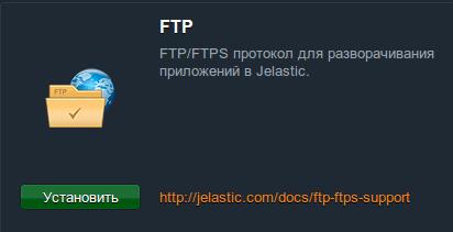 Настройка ftp-соединения в jelastic