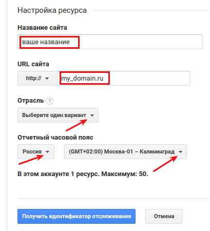 добавить google analytics 3