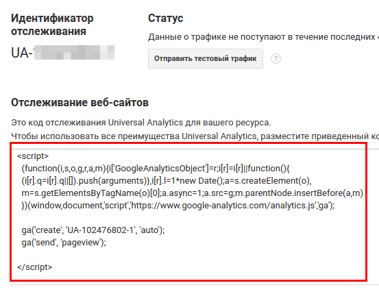 сервис google analytics в конструкторе regru 8