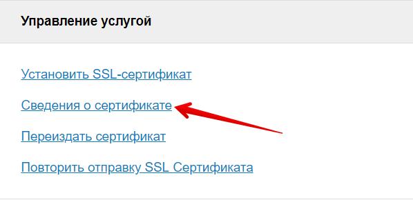 где взять данные для установки ssl 3
