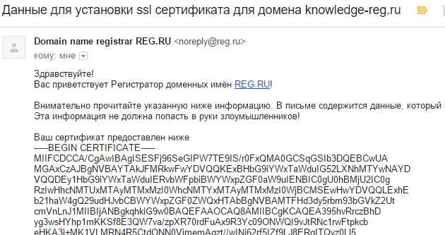 данные для установки ssl 4