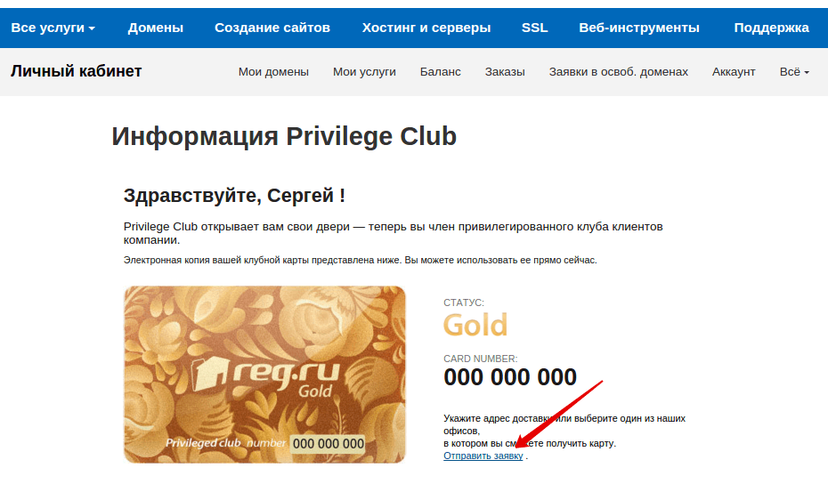 отправка карты privilege club