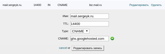 редактировать cname-запись в cpanel
