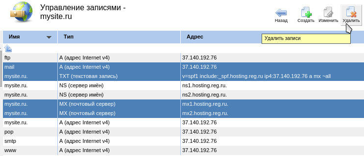удаление dns-записей в ispmanager