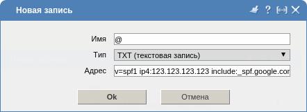 добавление txt записи в ispmanager