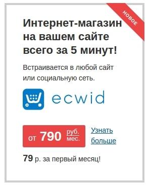 как заказать готовое решение с интернет-магазином ecwid 1