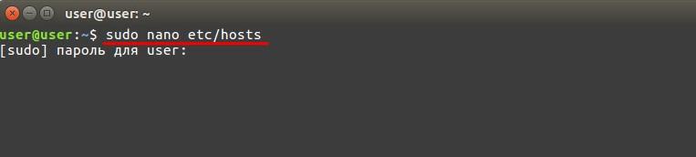 Как отредактировать файл hosts в Linux 1