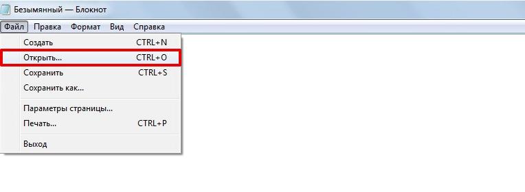 Как редактировать файл hosts в Windows 7 2