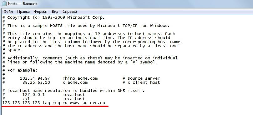 Как редактировать файл hosts в Windows 7 4