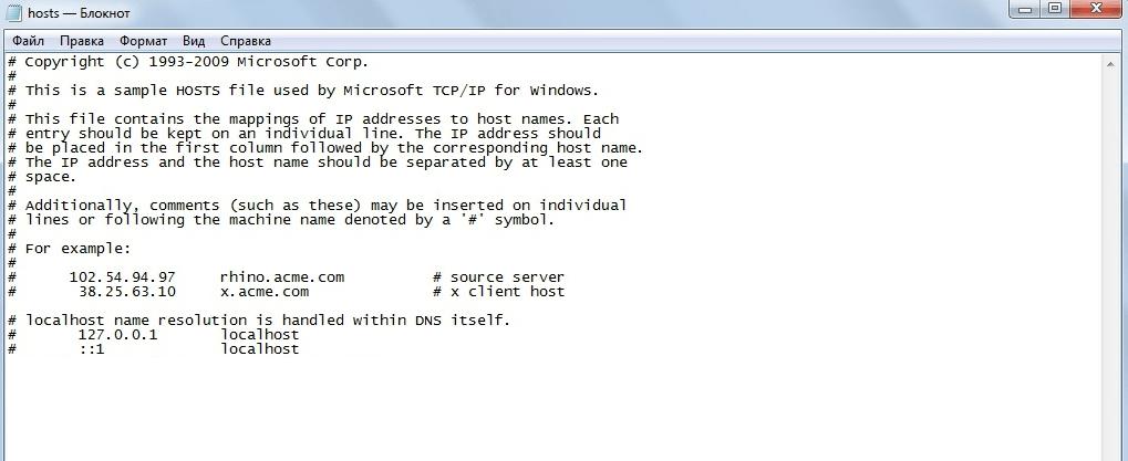 Как редактировать файл hosts в Windows 7 6