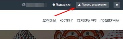 как выбрать режим работы сайта в reg.reseller-1