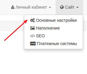 как выбрать режим работы сайта в reg.reseller-3