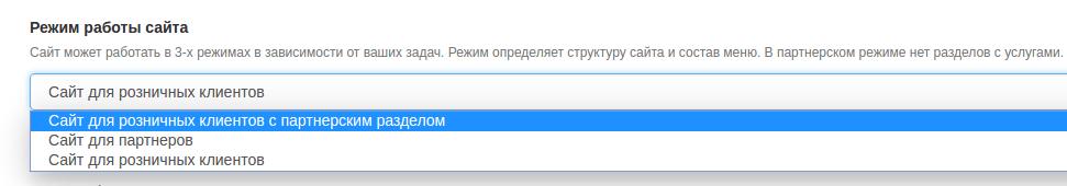 как выбрать режим работы сайта в reg.reseller-4