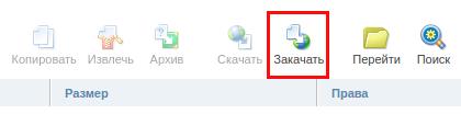 закачать файл в ispmanager5 3