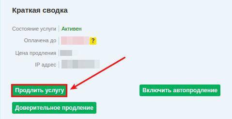 как продлить домен 3