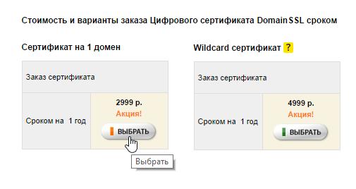 ssl на 1 домен или wildcard