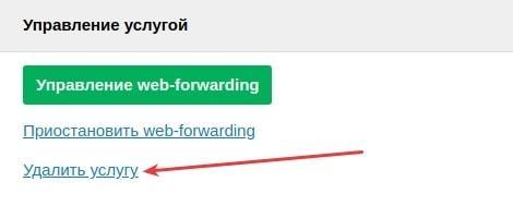 удалить веб-форвардинг 2