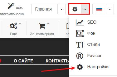как настроить редирект на https в конструкторе regru 1