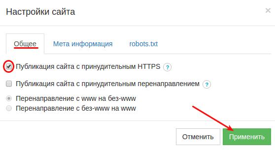 как настроить редирект на https в конструкторе regru 2