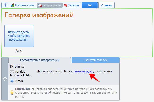 хранение изображений в google picasa