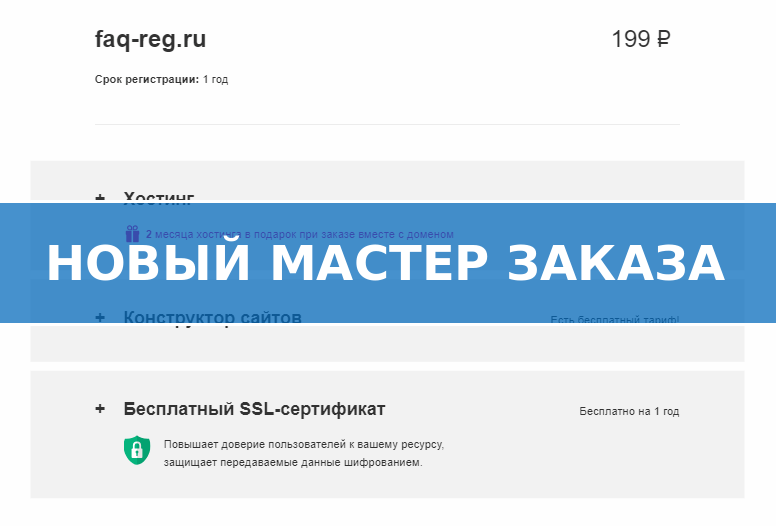 как зарегистрировать домен нм