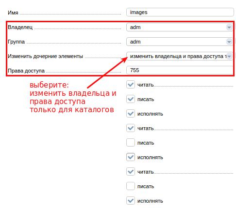 не отображаются картинки на сайте ispmanager5 2