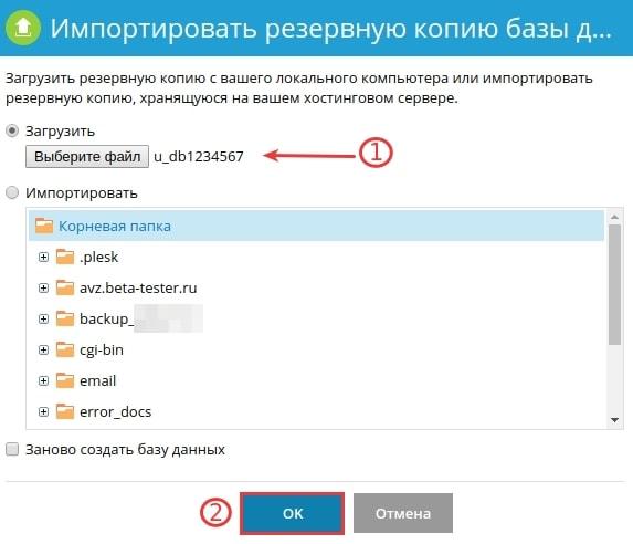 импортировать базу данных 2