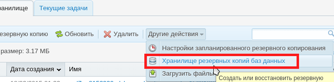 Хранилище резервных копий баз данных