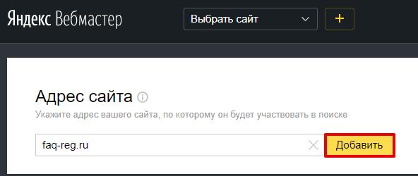 Яндекс узнать в правом