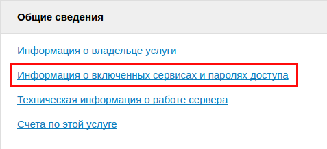привязать домен к vps без панели управления 2
