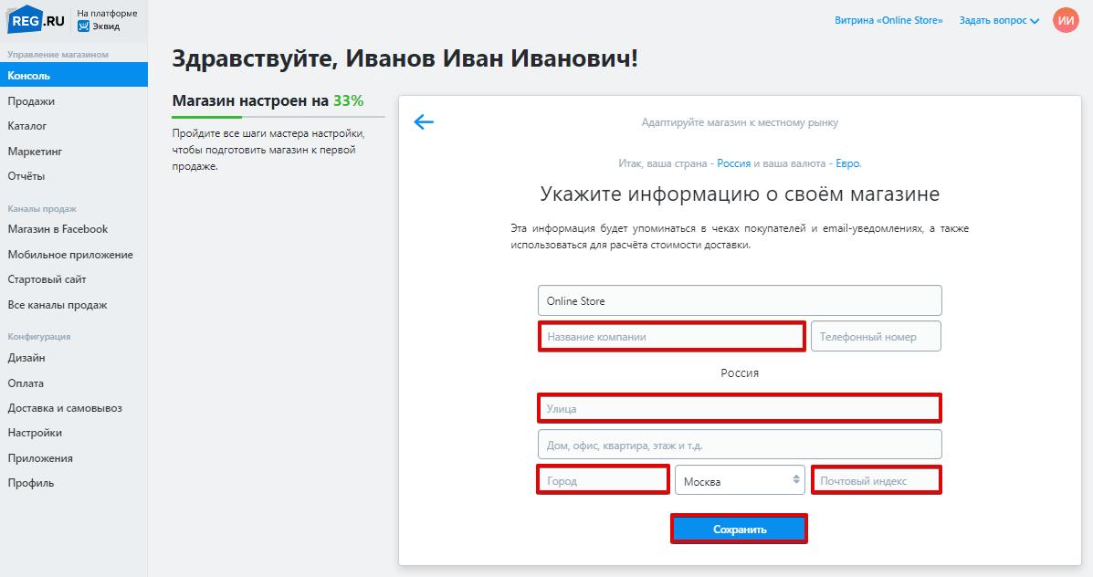 информация-о-магазине