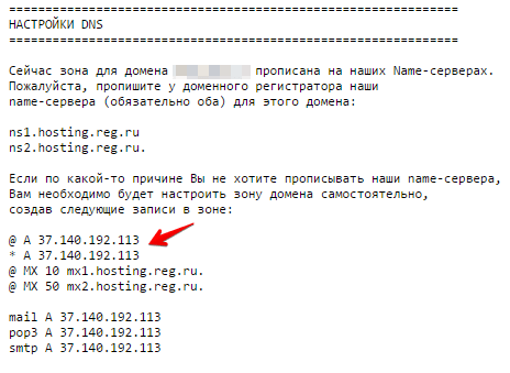 ip-адрес сервера хостинга